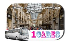 Rent a coach in Milan with driver Milan, Professional Services, Day Trip, Location, Italy Travel, Coaching, Tourism, Chauffeur, City