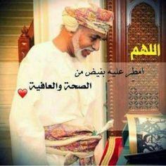 Sultan Oman, Sultan Qaboos, Baseball Cards, Sports, Hs Sports, Sport