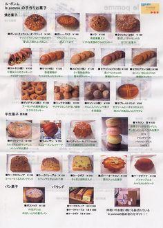 お菓子 カタログ - Google 検索