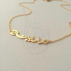 #Madina #Madinah #مدينة Simply Arabic name necklace.  #arabiccalligraphy #arabic #nameplate #namenecklace #arabicnecklace #naneplatenecklace #necklace #arabicnamenecklace #necklaces #personalized #jewelry #customizedjewelry #handcrafted #jewellery
