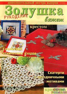 Золушка вяжет 152-2004-06 Рукоделие Доп экстра выпуск - Золушка Вяжет - Журналы…