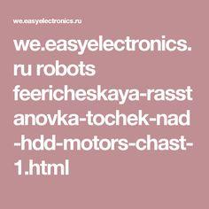we.easyelectronics.ru robots feericheskaya-rasstanovka-tochek-nad-hdd-motors-chast-1.html