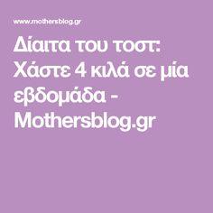 Δίαιτα του τοστ: Χάστε 4 κιλά σε μία εβδομάδα - Mothersblog.gr
