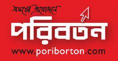 Poriborton | Most popular and widely circulated Bangla News Portal