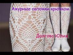 Сапожки - вязание крючком. Схема ажурного узора ананас /// Boots - Crochet - YouTube
