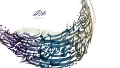 Contemporary Qur'an Design by Aaliah Al-Aali, via Behance    Simply stunning.