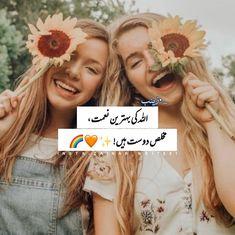 Friendship Shayari, Friendship Songs, Urdu Quotes Images, Qoutes, Urdu Poetry 2 Lines, Cute Cat Wallpaper, Iphone Wallpaper, Urdu Thoughts, Deep Thoughts