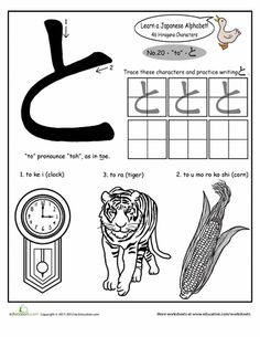 "Worksheets: Hiragana Alphabet: ""to"""