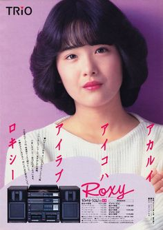 Japan Advertising, Retro Advertising, Retro Ads, Vintage Ads, 80s Design, Vintage Japanese, Japanese Lady, Old Advertisements, Music System