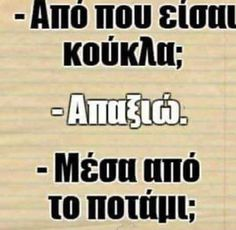 Funny Greek Quotes, Funny Memes, Jokes, Out Loud, Favorite Quotes, Funny Pictures, Humor, Yolo, Ouat Funny Memes