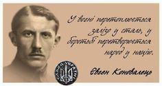 Євген Коновалець...