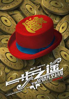 Gone With the Bullets - Yi bu zhi yao (2014)