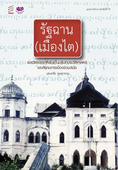 รัฐฉาน (เมืองไต): พลวัตของชาติพันธุ์ในบริบทประวัติศาสตร์และสังคมการเมืองร่วมสมัย (2552) โดย เสมอชัย พูลสุวรรณ Farmer, Fields, Taj Mahal, Public, Reading, Books, Travel, Libros, Viajes