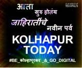 """""""Kolhapur Today"""" the one who is """"Digital Marketing"""" service provider. We are set up a platform to help local brands for optimizing their marketing performance. We allow the brands to reach out beyond their existing networks by using latest technology's and make our clients create a space in the digital era with their own offers, excellent designs & great content. #KOLHAPUR #KOLHAPURTODAY #KOLHAPUR_TODAY #BRAND_KOLHAPUR #KOLHAPUR_BUSINESS #KOLHAPUR_ADVERTISEMENT"""