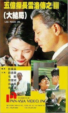 Wu yi tan zhang Lei Luo zhuan zhi san 1992