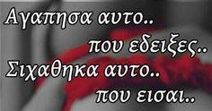 Greek Quotes, So True, Life, Stone, Rock, Stones, Batu
