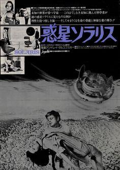 Japanese poster for Solaris (Andrei Tarkovsky, 1972)