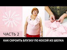 Как сделать выкройку блузки по косой с воланами из шелка Как сшить блузку своими руками Часть 2 - YouTube