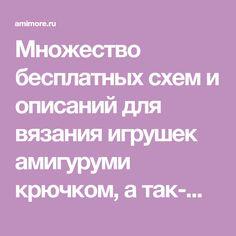 Множество бесплатных схем и описаний для вязания игрушек амигуруми крючком, а так-же популярные мастер-классы для новичков. Большинство схем хранится в PDF формате на русском языке.