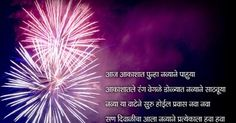 Diwali Greetings in Marathi that Caters the Fulfillment of this Rich Festival Diwali Greetings In Marathi, Diwali Greetings Quotes, Diwali Decorations, Happy Diwali