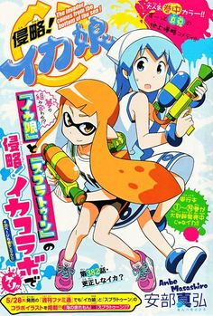Squid Girl Teams Up with Splatoon Inkling - Interest - Anime News Network:UK