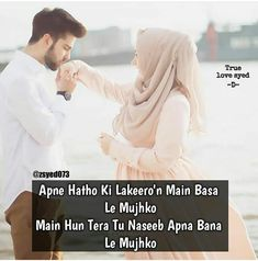 Muslim Love Quotes, Heart Touching Shayari, U & I, Dear Diary, Muslim Couples, Couple Quotes, Quotations, Qoutes, Positive Vibes