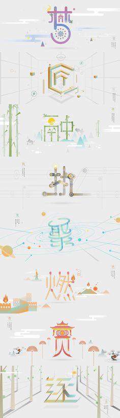 指尖上的热爱 - 网易游戏 (2048 ...@梦天﹑采集到字体设计(361图)_花瓣平面设计 Chinese Typography, Typography Fonts, Typography Design, Lettering, Gfx Design, Font Design, Chinese Fonts Design, Booklet Design, Typography Inspiration