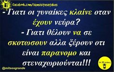 Funny Greek Quotes, Funny Picture Quotes, Funny Quotes, English Quotes, True Words, Funny Images, Sarcasm, Favorite Quotes, Have Fun