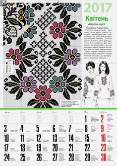 (79) Gallery.ru / Фото #6 - Calendario 2017 del bordado - Chispitas