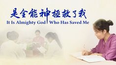 "The Truth of Life | Short Film ""It Is Almighty God Who Has Saved Me"""