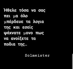 Greek Quotes, Qoutes, Cards Against Humanity, Wallpapers, Motivation, Words, Respect, Quotations, Quotes