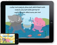 Kids Love Arabic | The Three Elephants (Arabic Story App)