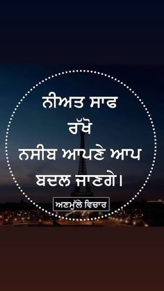 Good Thoughts Quotes, Deep Thoughts, Sikhism Religion, Kitchen Furniture, Furniture Design, Me Quotes, Qoutes, Punjabi Love Quotes, Myself Status
