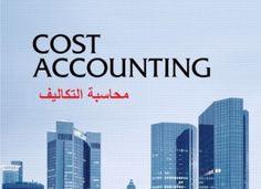 دورة في محاسبة التكاليف Cost Accounting درس وكتاب