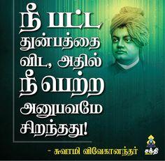 Tamil spiritual