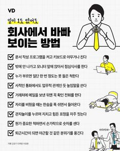 Korean Quotes, Funny Laugh, Wise Quotes, Survival Tips, Self Development, Cool Words, Life Lessons, Helpful Hints, Infographic