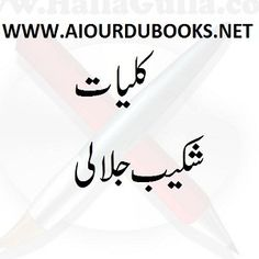 Free Download and Read Online Poetry Book Kuliyaat e Shakaib Jalali pdf « Poetry Books Urdu « AIOURDUBOOKS – Urdu Novels and Urdu Books Free