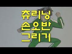 츄리닝 손오반 그리기 .Drawing gohan trainning suit (Dragon Ball Super) - YouTube
