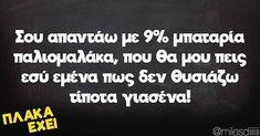 Funny Greek, Greek Quotes, English Quotes, Texts, Lyrics, Funny Quotes, Company Logo, Lol, Sayings