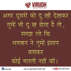 """Today's Thought"""" Share your views with us... You can also join us @ www.virudh.com"""