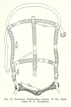 10-11th century Podbolotie, Russia. Mounted Archery, Ottonian, Vicomte, Horse Cart, Horse Harness, Horse Armor, Horse Costumes, Icelandic Horse, Horse Accessories