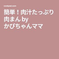 簡単!肉汁たっぷり肉まん by かぴちゃんママ
