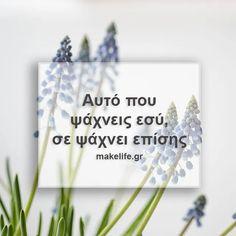 Rainer Maria Rilke, John Keats, Sylvia Plath, Greek Quotes, Poetry Quotes, Relationship Quotes, Relationships, Qoutes, Quotes Quotes