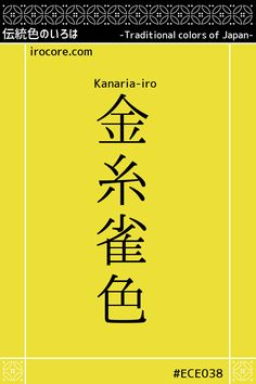 Traditional Names, Japanese Colors, Study Notes, Color Names, Color Schemes, Words, Design, Traditional, Colors