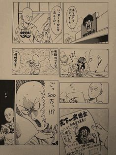 Dragon Ball Z & One-Punch Man Crossover page 1 #Wolfthekid