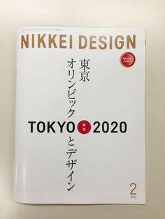 nikkei-design-表紙