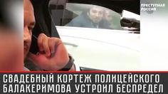 Свадебный кортеж полицейского Балакеримова устроил беспредел на дороге