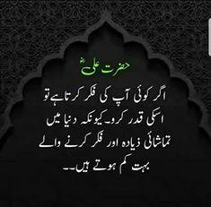 56 Best Hazrat Ali sayings images in 2018 | Imam ali quotes