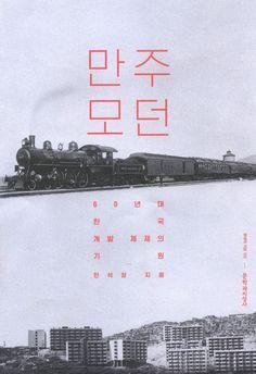 책표지 디자인 만주모던 문학과지성사 Print Layout, Layout Design, Print Design, Book Cover Design, Book Design, Graphic Design Brochure, Japan Design, Calendar Design, Illustrations And Posters