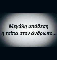 Poem Quotes, Wise Quotes, Religion Quotes, Brainy Quotes, General Quotes, Perfection Quotes, True Feelings, Greek Quotes, English Quotes
